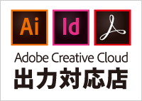 Adobe Creative Cloud出力対応店